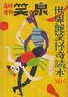 笑の泉 昭和32年11月増刊(123号)世界艶笑怪奇読本6