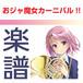 【吹奏楽譜】おジャ魔女カーニバル!!