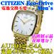 CITIZEN MEN'S Eco-Drive AU1012-54A 定価¥49,500-(税込)