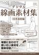 [600dpi版] デジタル線画素材集〈日本家屋編〉