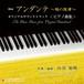【音源】 映画『アンダンテ ~稲の旋律~』 オリジナルサウンドトラック <ピアノ曲集> (ダウンロード商品)
