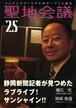 聖地会議25 橋爪 充(静岡新聞 東部総局 副部長)「静岡新聞記者が見つめた  ラブライブ!サンシャイン!!」