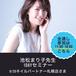 【9/20前祭!】池松先生1dayスペシャルセミナー