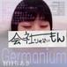 アルバム「Germanium」