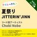 夏祭り JITTERIN'JINN ウクレレコード譜 Chobi Nobe U20190034-A0050