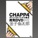 チャッパ金子竜太郎オリジナル奏法教則DVD
