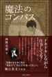 【サイン本】 『魔法のコンパス 道なき道の歩き方』|西野亮廣