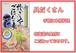 炊き込みご飯の素(さけ)200g