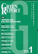 GREEN REPORT 2018年1月号