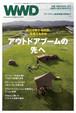 アウトドア消費の現在地と未来 ブームは一過性か、それとも日常に定着するか|WWD JAPAN Vol.2164