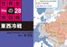 <PDF版>東西冷戦【タブレットで読む 世界史の地図帳 file28】[BKD0128]