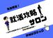 【★新規ご入会者様】就活攻略オンラインサロン(※空席残り3名)