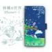 林檎の世界 手帳型iPhoneケース