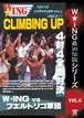 W★ING最凶伝説シリーズvol.6 CLIMBING UP 4対4全面対決 WINGvsプエルトリコ軍団