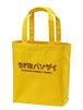【数量限定!】「俵太の生き物バンザイ」オリジナルトートバッグ&DVDセット