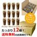 クリスピーポップコーン 【アーモンドキャラメル】 12個セット