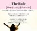 The Rule【幸せをつかむ愛のルール】 1Dayセミナー 「モニター¥10000オフ」