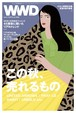 2019-20年秋冬リアルトレンド UAやユニクロなど有力45業態の新作商品|WWD JAPAN Vol.2088