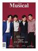 【普通郵便・翻訳なし】韓国雑誌「ザ・ミュージカル」3月号