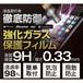 9H強化ガラス 保護フィルム ほぼ全機種対応!GHM