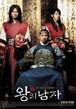 ☆韓国映画☆《王の男》DVD版 送料無料!