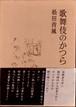 歌舞伎のかつら 改訂版