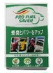 Pro Fuel Saver 軽・小型自動車用