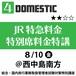 【4】JR 特急料金・特別席料金特講(標準)
