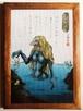 【大蛇堂】化け絵「アマビエ」