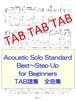 Digital TAB譜集Vol.3「Step Up for Beginners〜Acoustic Solo Standard Best」