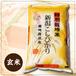 有機低農薬コシヒカリ 玄米10kg(平成30年産)