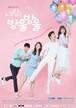 韓国ドラマ【愛はぽろぽろ】DVD版 全120話