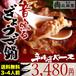【送料無料】音鳴る餃子鍋 辛味噌ベース 3~4人前セット 東京炎麻堂