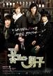韓国ドラマ【花より男子】DVD版 全25話