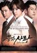 ☆韓国ドラマ☆《果てしない愛》Blu-ray版 全37話 送料無料!