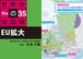 <PDF版>EU拡大【タブレットで読む 世界史の地図帳 file35】[BKD0135]