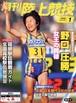 月刊陸上競技2008年1月号