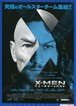 (1) X-MEN フューチャー&パスト