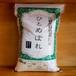 岩手県江刺産限定ひとめぼれ精米10kg【店舗受取可能】