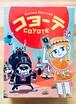 『コヨーテ』インディアンポーカー的パーティーゲーム!
