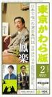 東京かわら版 2014(平成26)年2月号
