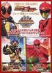 (1)仮面ライダーゴースト 100の眼魂とゴースト運命の瞬間//動物戦隊ジュウオウジャー ドキドキ サーカス パニック!