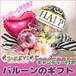 誕生日のプレゼント 女性へのギフトにキャンディー付バルーン candy002