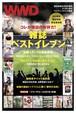 雑誌特集完全保存版 雑誌ワールドカップ開催 ベストイレブンはコレだ!|WWD JAPAN Vol.2030