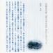 spira/cc 08 齋藤秀昭 「川崎長太郎『姫の水の記』刊行に当たって」 紙本版