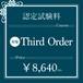 認定試験料(Third Orderのみ)
