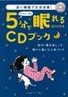 【バーゲンブック】Dr.スリープの5分で眠れるようになるCDブック 快眠サポートCDつき  Dr.スリープ