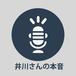 井川さんの本音ラジオ'18 上海にて