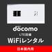 日本国内用 モバイルWiFiレンタル 3ヶ月用 / LTE回線 使い放題