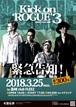 Kick On ROGUE 3  @TAKASAKI club FLEEZ